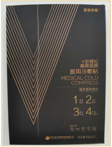 V型提拉素颜面膜